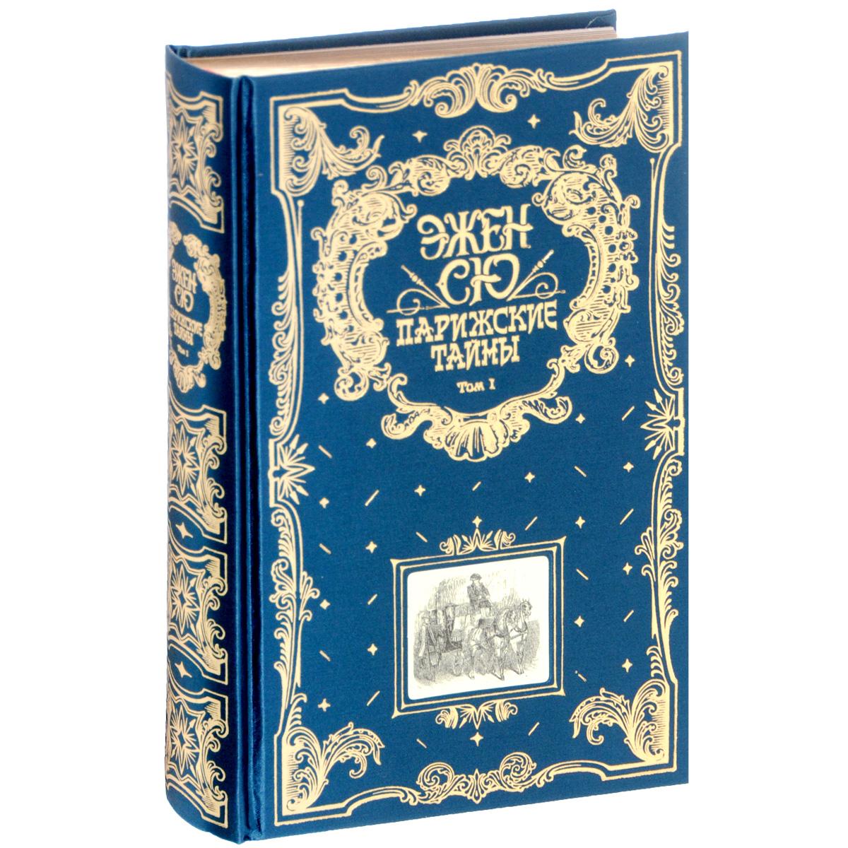 Эжен Сю Парижские тайны. В 2 томах. Том 1 (подарочное издание)