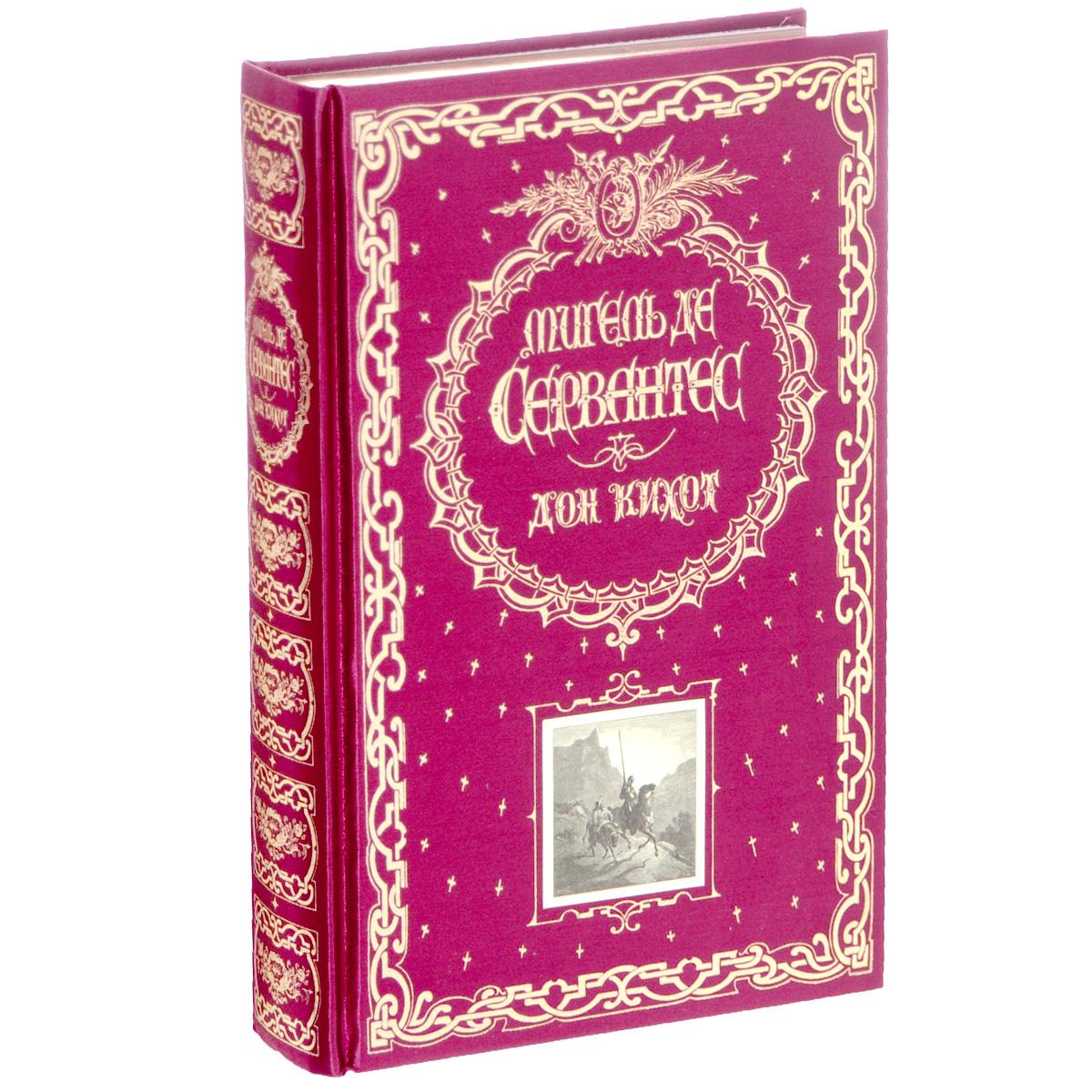 Мигель де Сервантес Дон Кихот (подарочное издание)