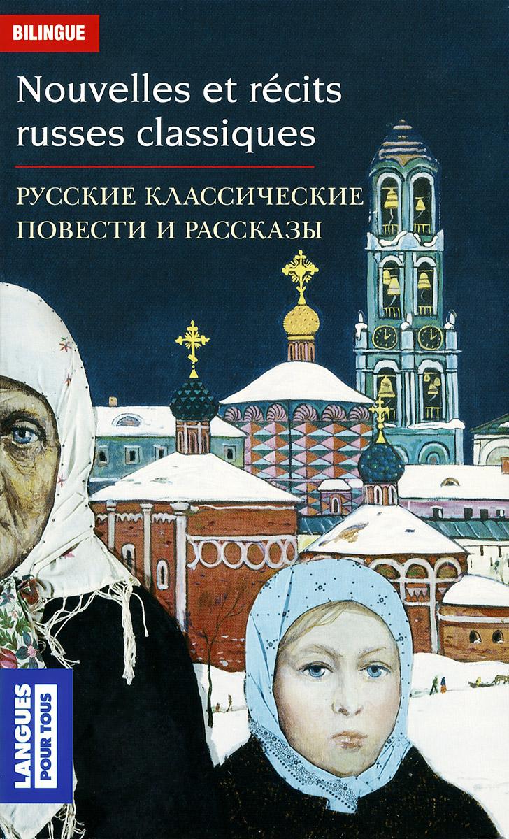 Nouvelles et recits russes classiques / Русские классические повести и рассказы повести и рассказы 2cdmp3