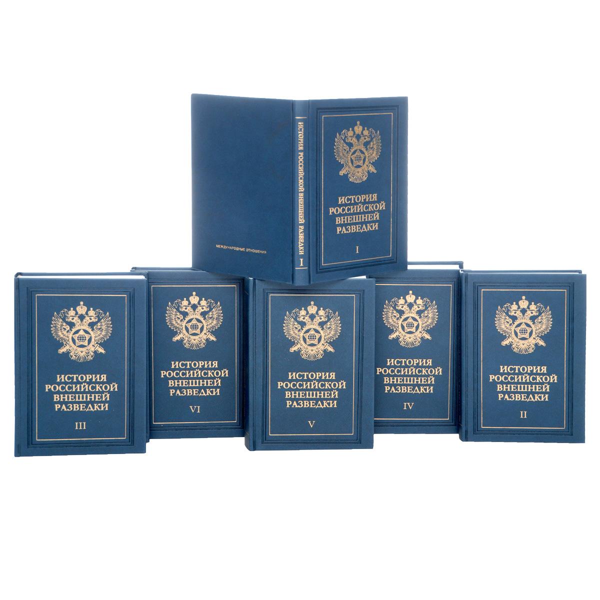 История российской внешней разведки. В 6 томах (комплект) антонов в начальники советской внешней разведки