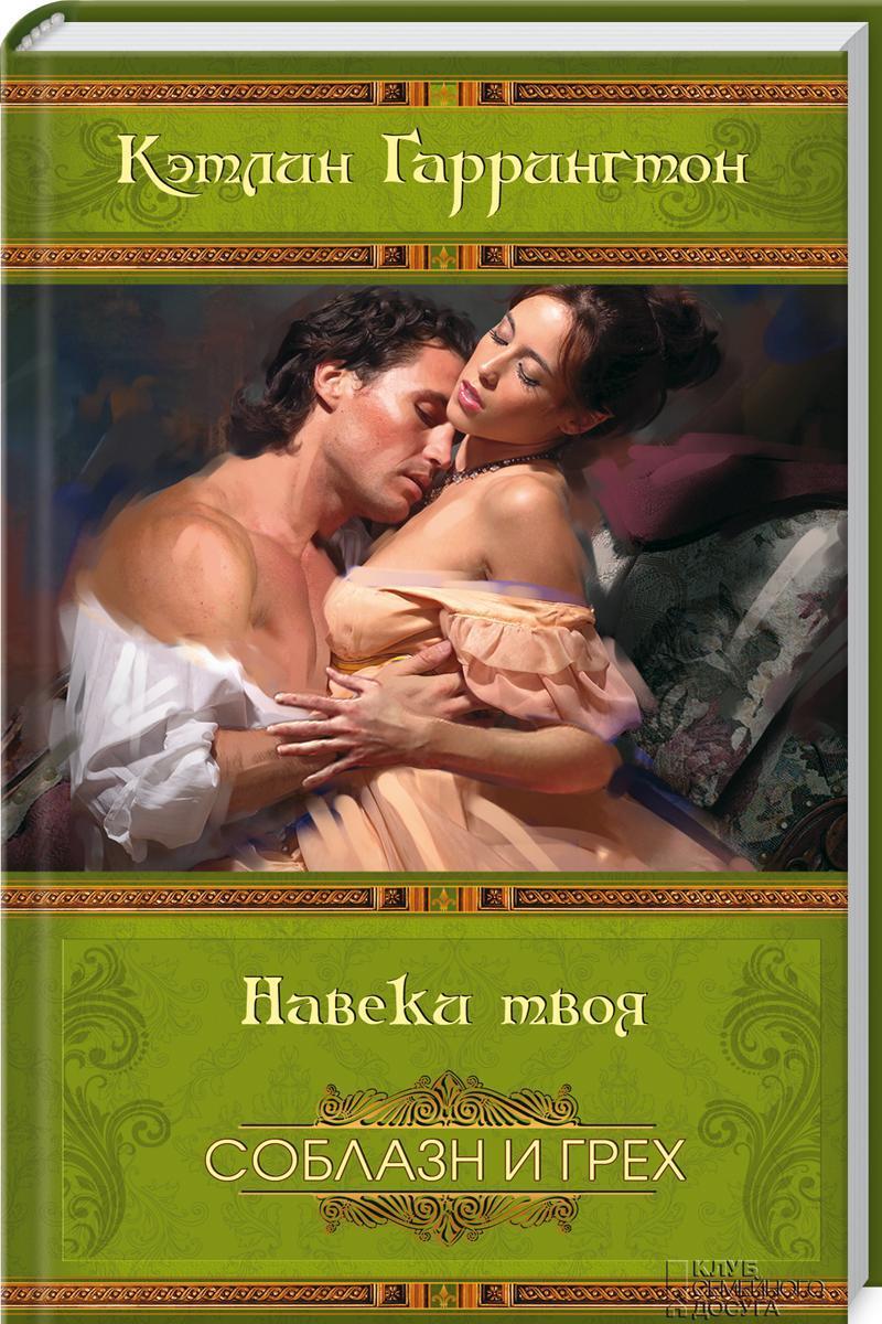 Любовные эротикой исторические романы