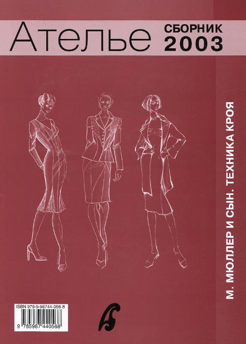 где купить М. Мюллер и сын. Техника кроя ISBN: 978-5-98744-056-8 по лучшей цене