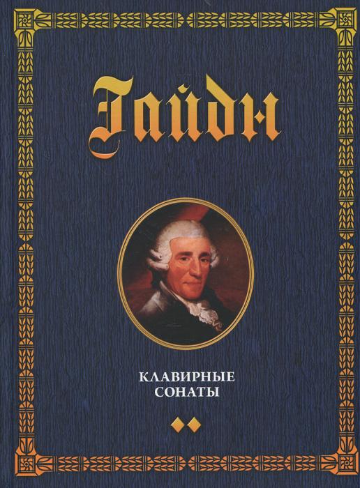 Й. Гайдн Клавирные сонаты. Уртекст. В 2 томах. Том 2
