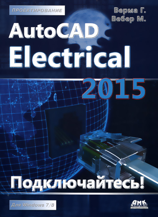 Г. Верма, М. Вебер Проектирование. AutoCAD Electrical 2015 gpu cpu heatsink cooling thermal conductive silicone pad 100mmx100mmx0 5mm