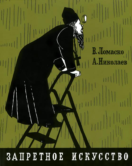 В. Ломаско, А. Николаев Запретное искусство  фрэнк тэллис запретное