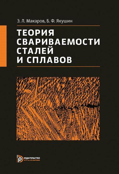 Э. Л. Макаров, Б. Ф. Якушин Теория свариваемости сталей и сплавов