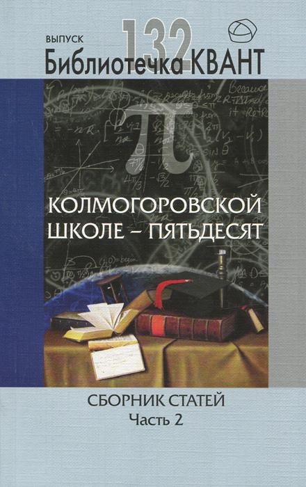Колмогоровской школе - пятьдесят. Сборник статей. Часть 2