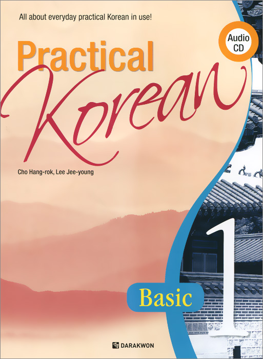 Practical Korean 1: Workbook: Basic (комплект из 2 книг + CD) got7 got 7 autographed signed mini6th album flight log arrival cd new korean version 03 2017