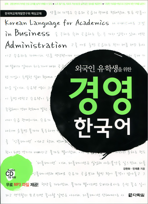Korean Language for Academics in Business Administration (+ CD) standart korean for mss 1 cd rom