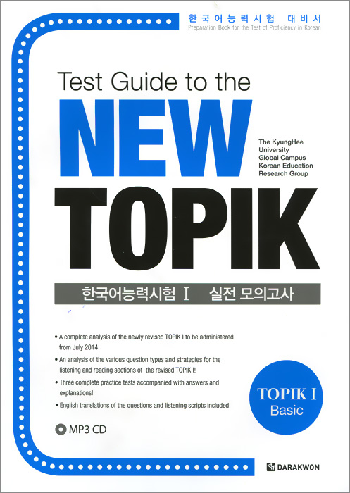 Test Guide to the New TOPIK I (+ CD)