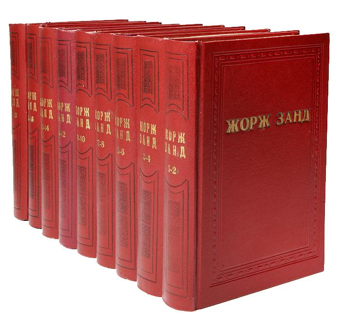 Собрание сочинений Жорж Санд в 18 томах (комплект из 9 книг) пьер бенуа собрание сочинений комплект из 7 книг