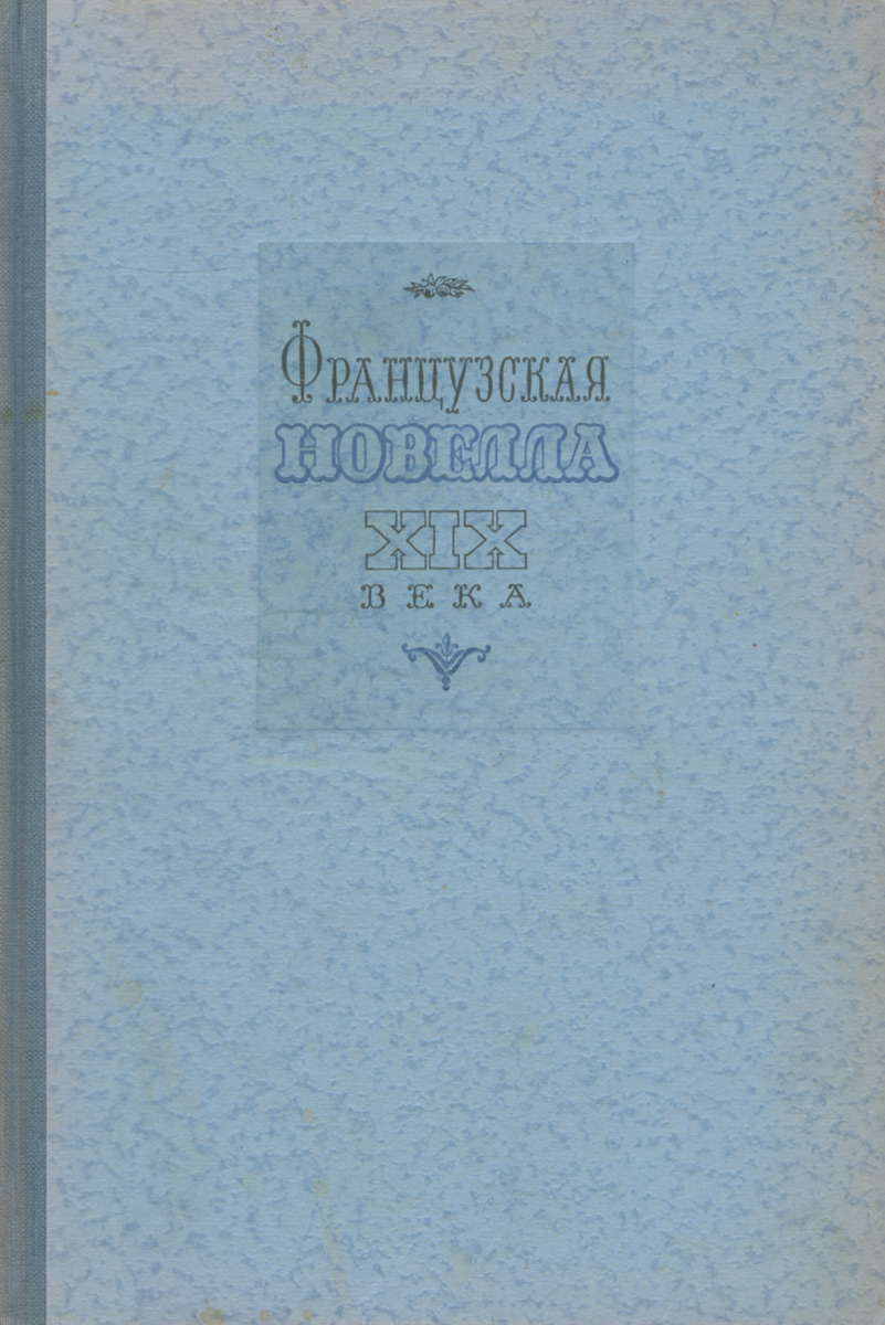 Французская новелла XIX века познер в тур де франс