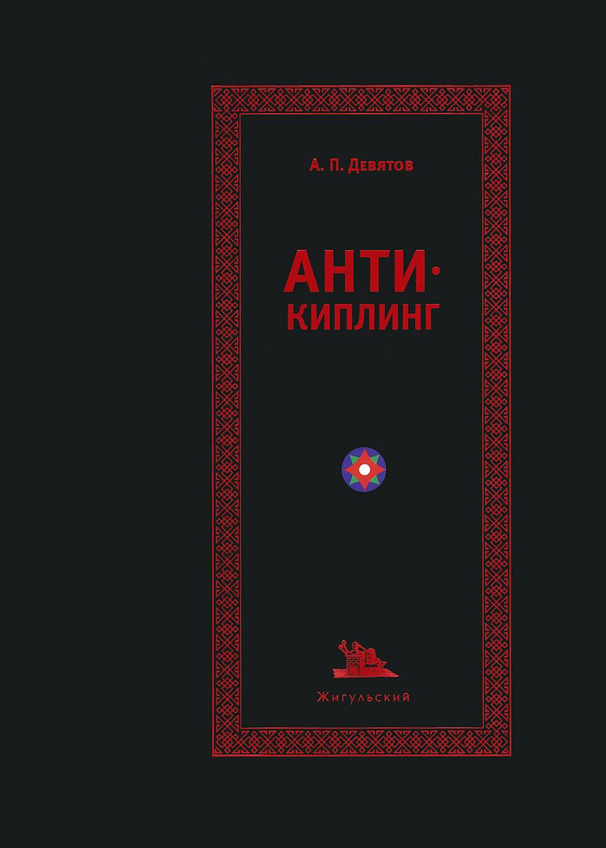 А. П. Девятов Анти-Киплинг