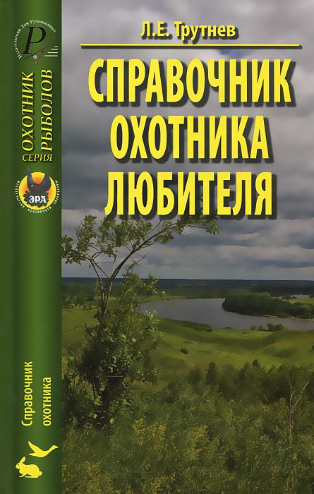 Справочник охотника-любителя. Л. Е. Трутнев