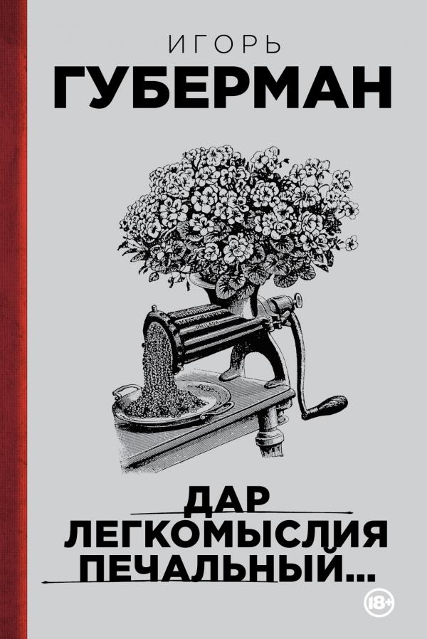 Игорь Губерман Дар легкомыслия печальный... книги эксмо дар легкомыслия печальный