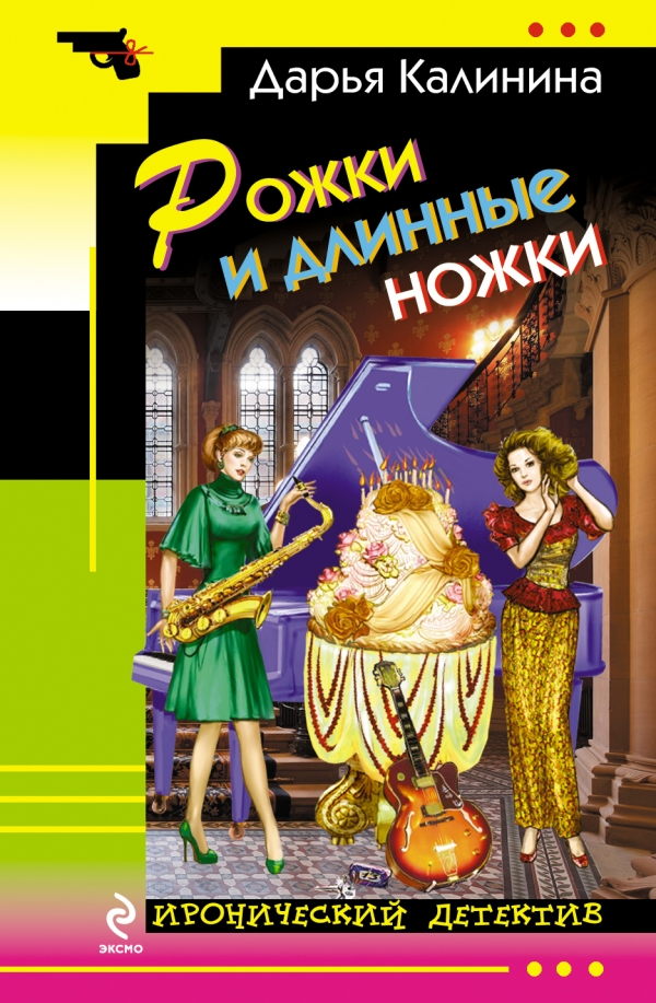 Дарья Калинина Рожки и длинные ножки калинина дарья александровна рожки и длинные ножки