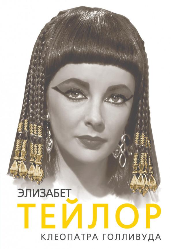 Софья Бенуа Элизабет Тейлор. Клеопатра Голливуда никон p7700 цена