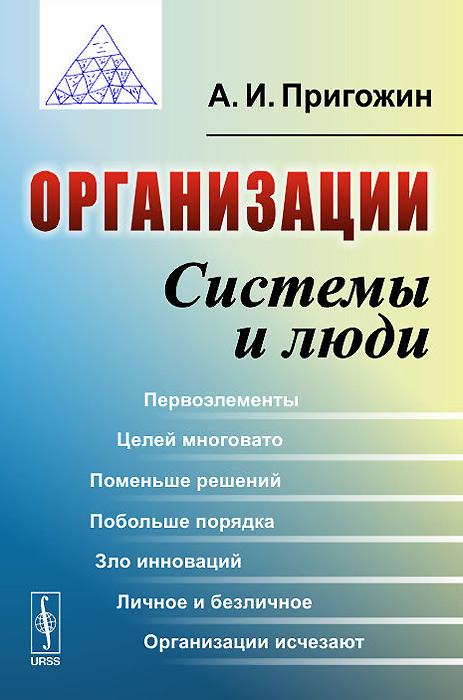 А. И. Пригожин Организации. Системы и люди
