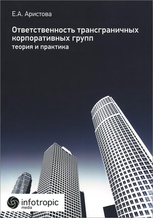 Ответственность трансграничных корпоративных групп. Теория и практика