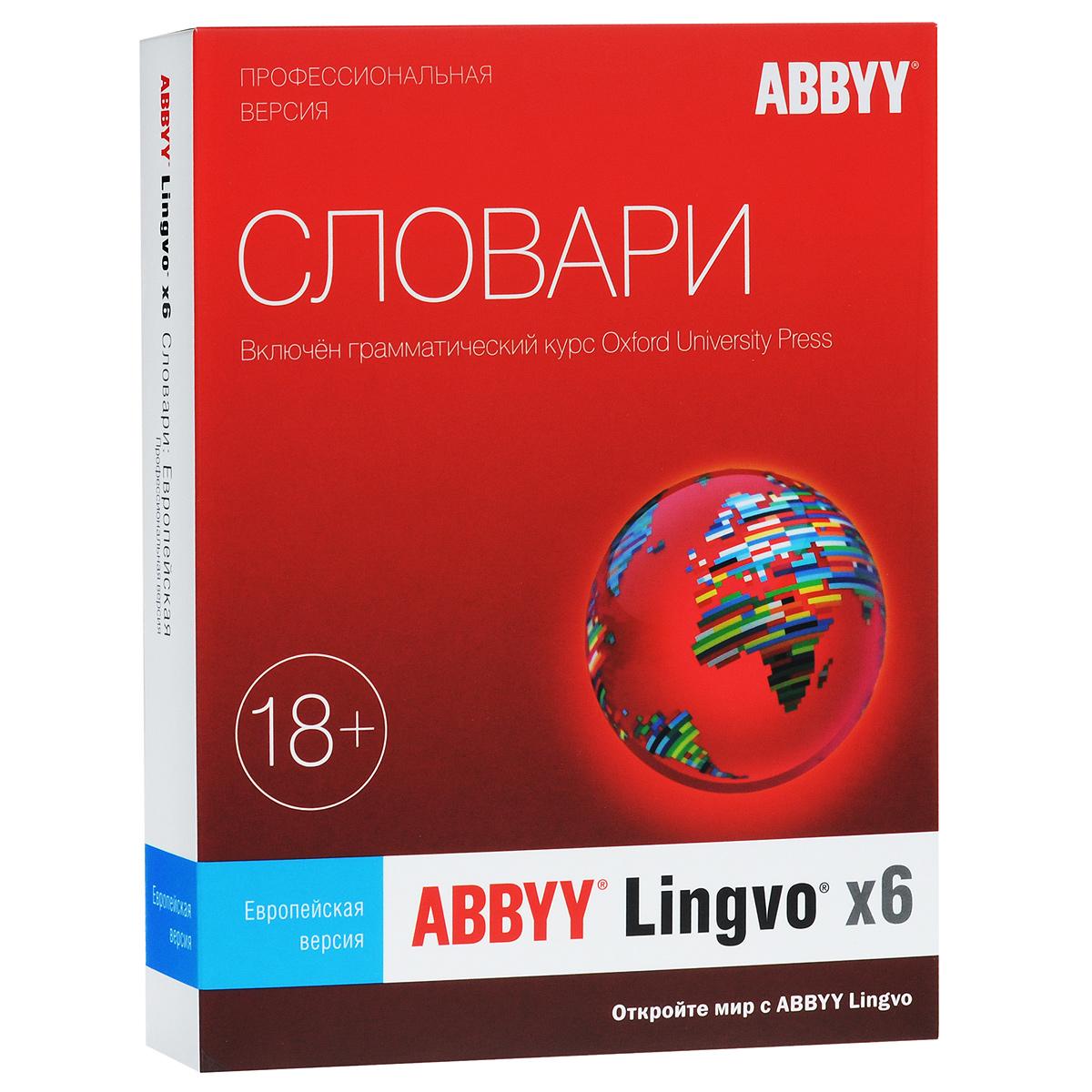 ABBYY Lingvo x6. Европейская Профессиональная версия