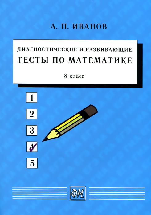 А. П. Иванов Математика. 8 класс. Диагностические и развивающие тесты. Учебное пособие асбестовую ткань в перми