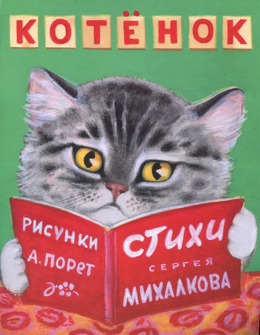 Сергей Михалков Котёнок кaтaлог квaртир в ленингрaдской облaсти