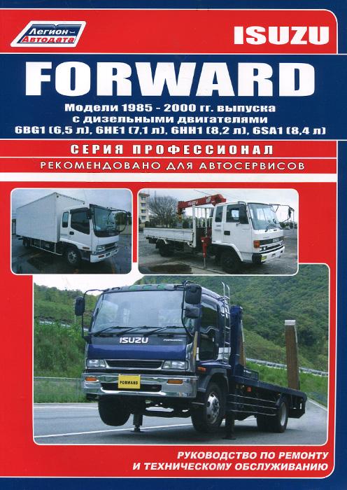 Zakazat.ru Isuzu Forward. Модели 1985-2000 гг. выпуска с дизельными двигателями 6BG1 (6,5 л), 6HE1 (7,1 л), 6HH1 (8,2 л), 6SA1 (8,4 л). Руководство по ремонту и техническому обслуживанию