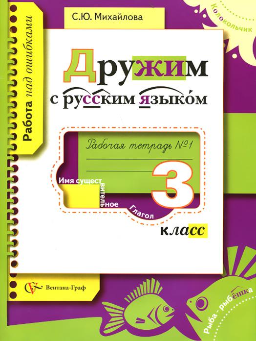 С. Ю. Михайлова Дружим с русским языком. 3 класс. Рабочая тетрадь №1