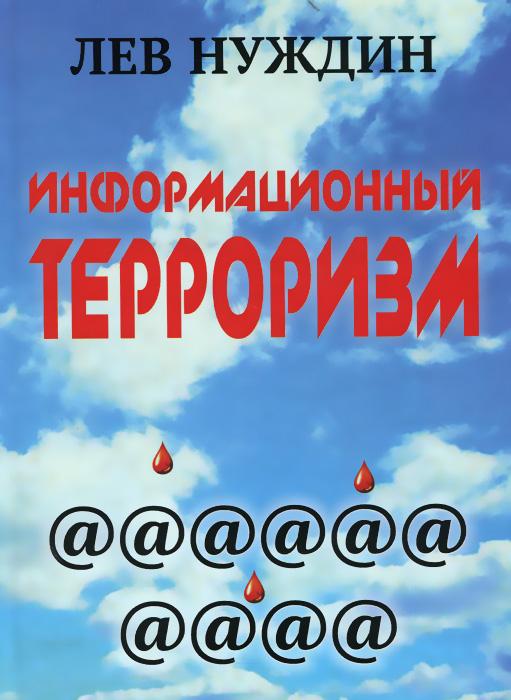 Лев Нуждин Информационный терроризм коровин в конец проекта украина