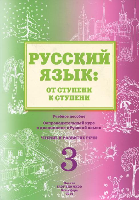 Русский язык. От ступени к ступени. Учебное пособие. Часть 3. Чтение и развитие речи