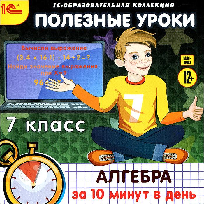 1С: Образовательная коллекция. Полезные уроки. Алгебра за 10 минут в день. 7 класс 1с образовательная коллекция полезные уроки алгебра за 10 минут в день 7 класс