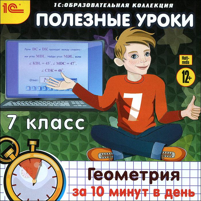 1С: Образовательная коллекция. Полезные уроки. Геометрия за 10 минут в день. 7 класс арт дизайн подарочный набор открытка с ручкой 0701 051