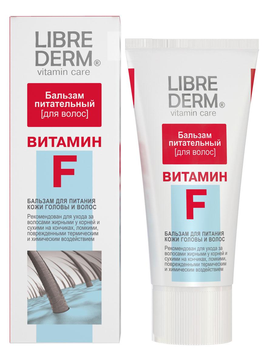 Librederm Бальзам для кожи головы и волос Витамин F, питательный, 200 млHS-81434454Бальзам Витамин F предназначен для питания кожи головы и восстановления волос. Особенно рекомендуется для ухода за волосами жирнымиу корней и сухими на кончиках, за окрашенными, ломкими, тусклыми и уставшими волосами, подвергавшимися термическому или химическомувоздействию.Смываемый бальзам рекомендуется использовать после шампуня Витамин F. Товар сертифицирован.