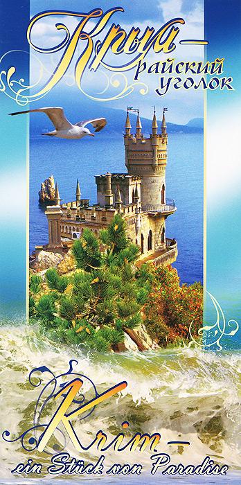 Е. Литвинова Крым - райский уголок. Фотогид крымское вино в тюмени