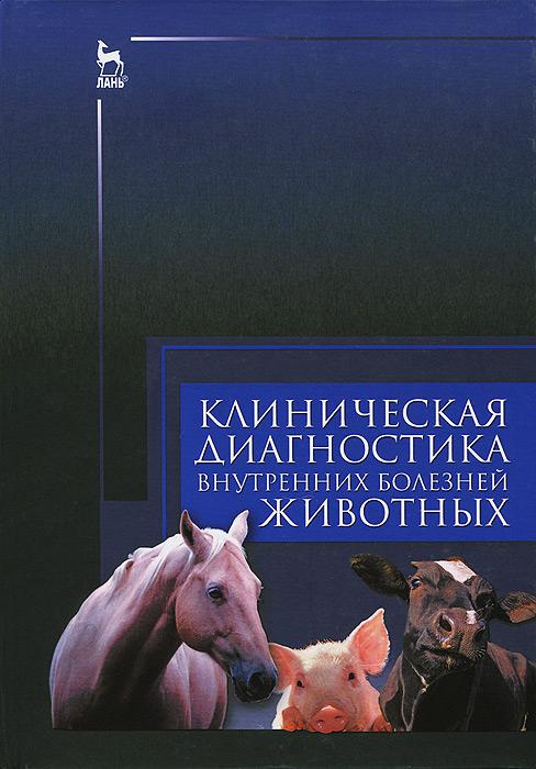 Клиническая диагностика внутренних болезней животных. Учебник