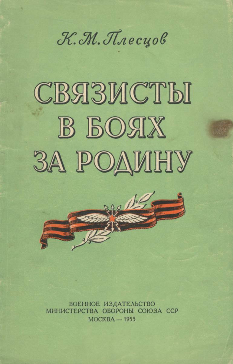 Связисты в боях за Родину флаг пограничных войск россии великий новгород