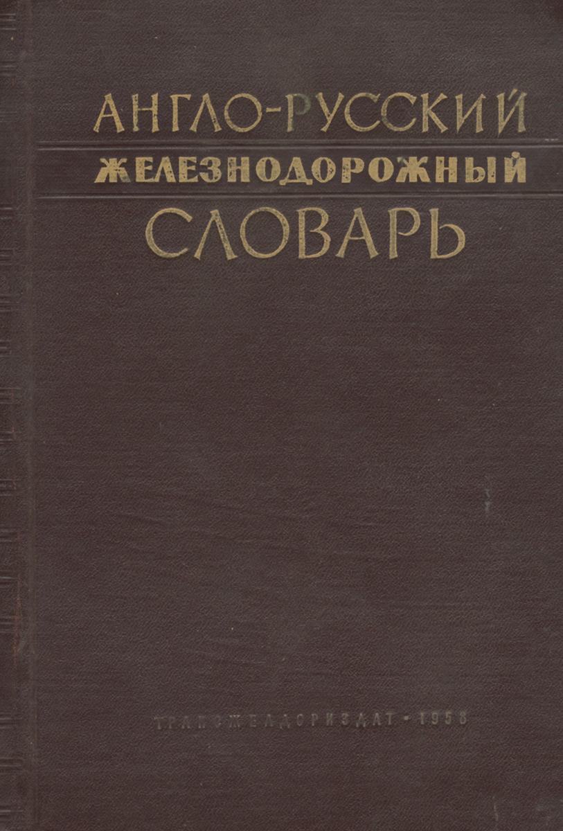 Англо-русский железнодорожный словарь толковый англо русский словарь имен собственных в интертекстуальном аспекте