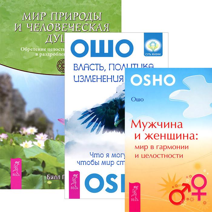 Власть, политика, изменения. Мир природы. Мужчина и женщина (комплект из 3 книг). Ошо, Билл Плоткин
