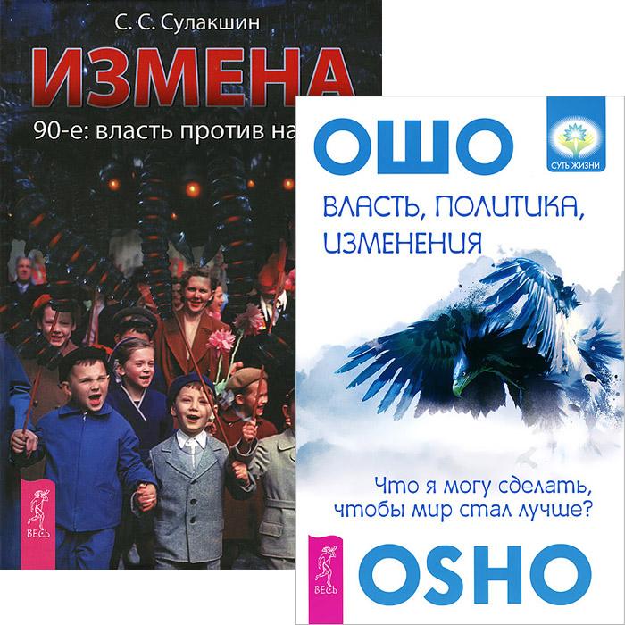 Ошо, С. С. Сулакшин Власть, политика, изменения. Измена. 90-е. Власть против народа (комплект из 2 книг)