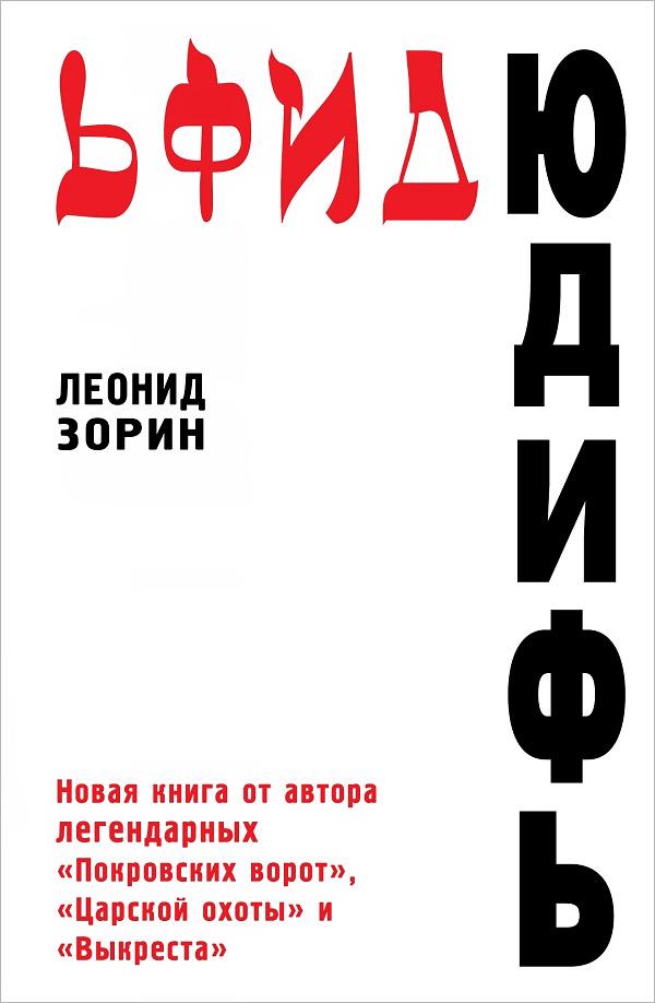 Леонид Зорин Юдифь чезаре ломброзо гениальность и помешательство