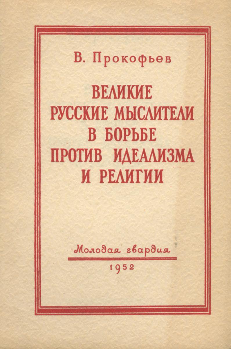 Великие русские мыслители в борьбе против идеализма и религии книги эксмо великие русские путешественники