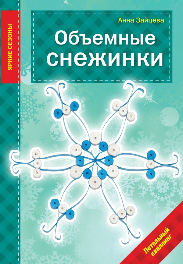 Анна Зайцева Объемные снежинки