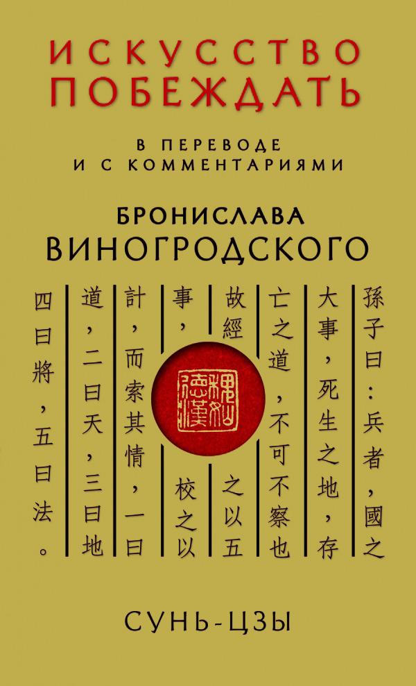 Бронислав Виногродский Сунь-Цзы. Искусство побеждать