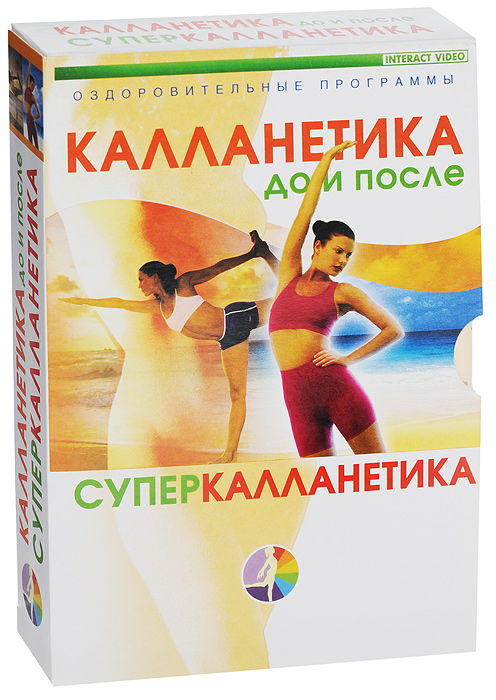 Калланетика до и после / Суперкалланетика (2 DVD) блокада 2 dvd