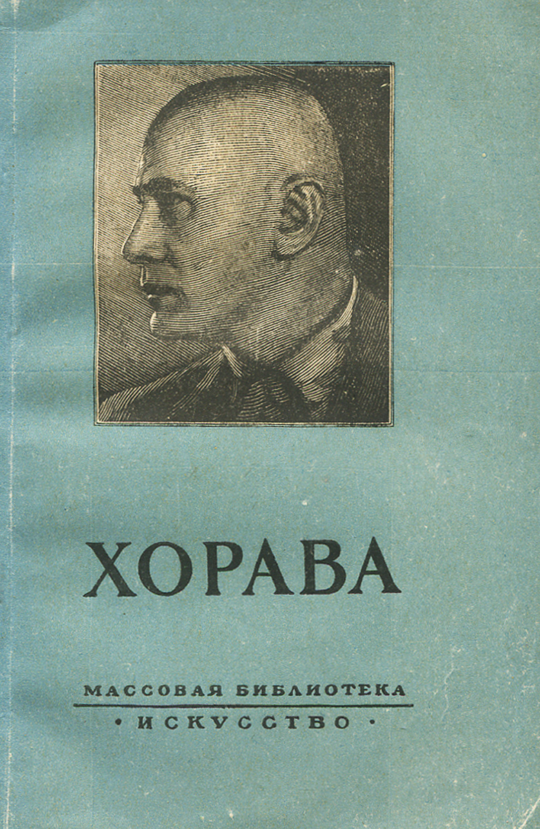 Акакий Алексеевич Хорава