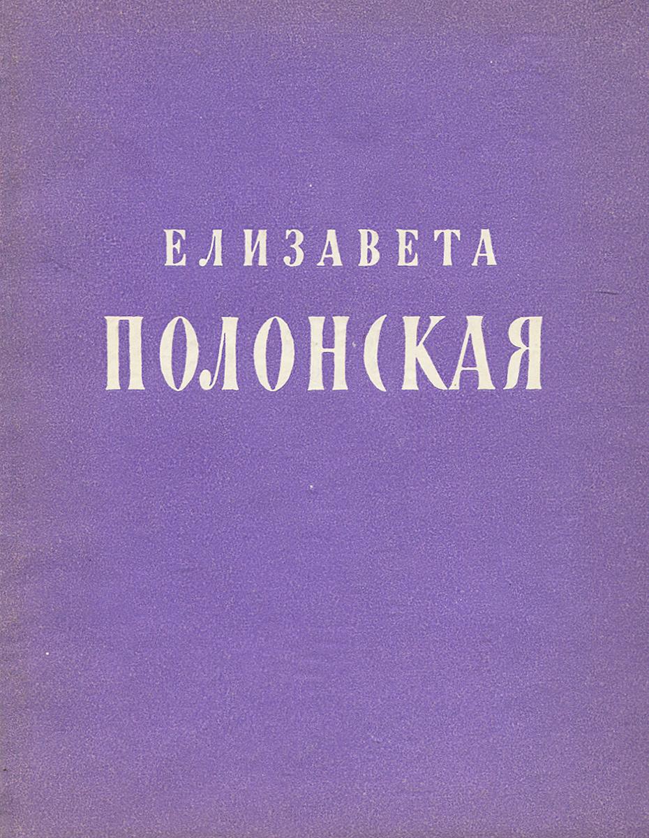 Елизавета Полонская. Стихотворения и поэма без паузы жизнь войной опаленных поэма