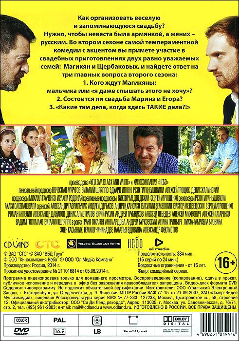 Последний из Магикян:  Сезон 2, серии 1-16 (2 DVD) Телеканал СТС,Кинокомпания