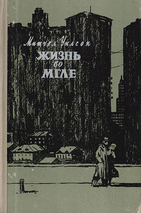 Жизнь во мгле наталья пчёлкина изображение коллективизации в романах о деревне 30 х годов хх века