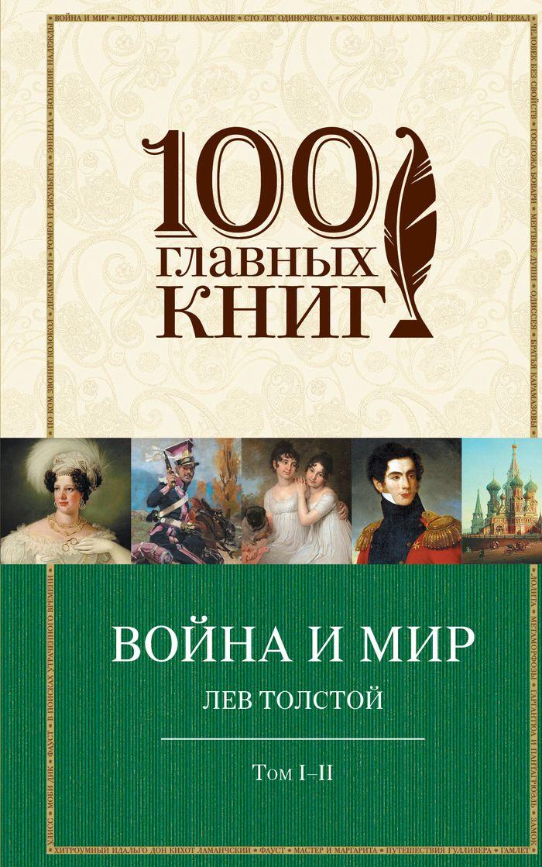 Лев Толстой Война и мир. Том 1-2 б а грушин мнения о мире и мир мнений