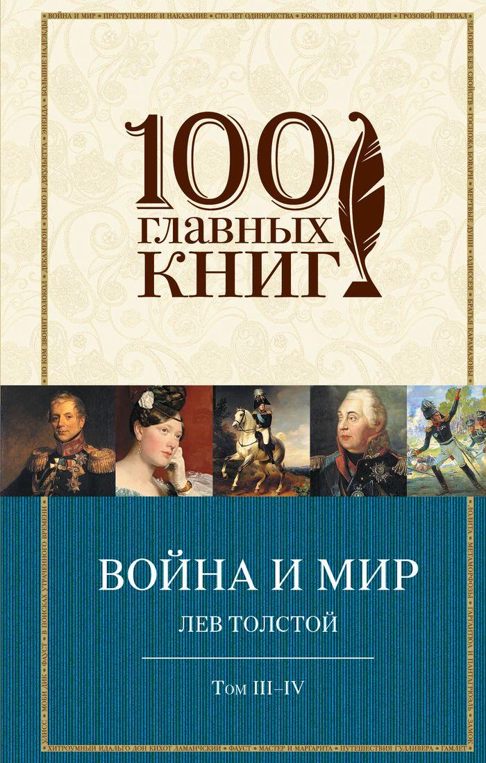 Лев Толстой Война и мир. Том III-IV б а грушин мнения о мире и мир мнений